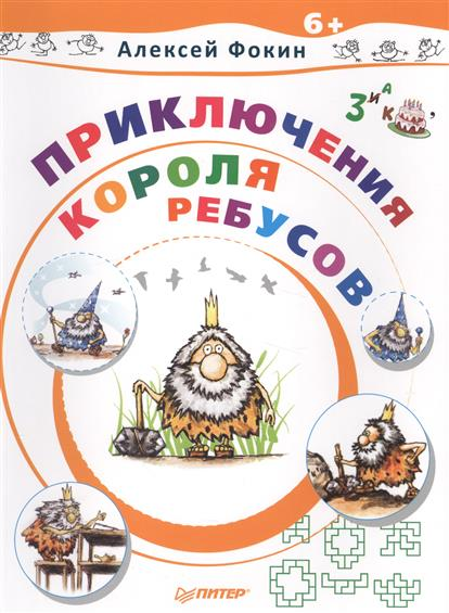 Фокин А. Приключения Короля Ребусов фокин а александр зиновьев прометей отвергнутый