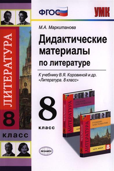 Дидактические материалы по литературе. 8 класс. К учебнику В.Я. Коровиной и др.