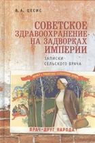 Советское здравоохранение на задворках империи. Записки сельского врача