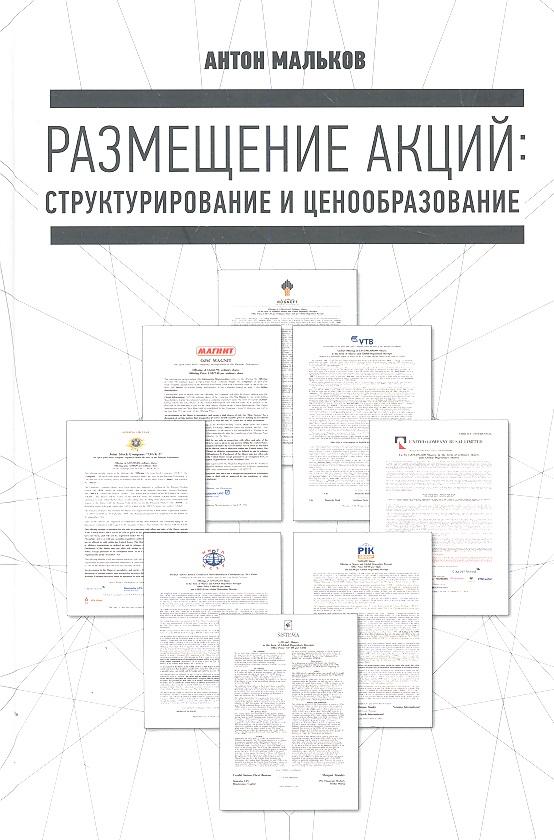 Мальков А. Размещение акций: структурирование и ценообразование настольная лампа arte lamp 48 a5049lt 1wh