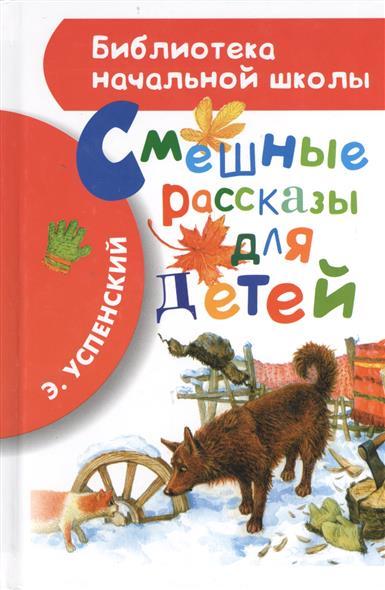 Успенский Э. Смешные рассказы для детей lilliputiens интерактивная развивающая книжка игрушка курочка офелия