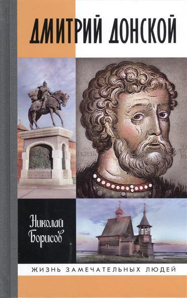 Борисов Н. Дмитрий Донской