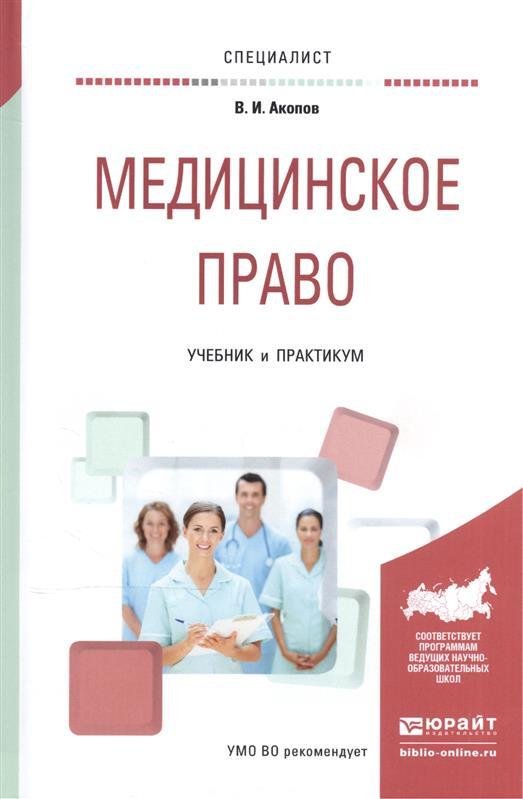 Медицинское право. Учебник и практикум для вузов
