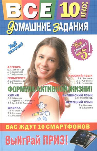 Все домашние задания: 10 класс. Решения, пояснения, рекомендации. 8-е издание, исправленное и дополненное