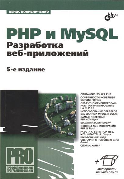 Колисниченко Д. PHP и MySQL. Разработка веб-приложений. 5-е издание колисниченко д php и mysql разработка web приложений 4 е издание