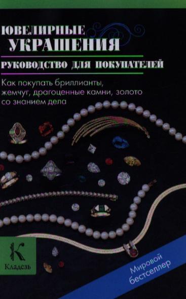 Розанова Е.: Ювелирные украшения. Руководство для покупателей. Как покупать бриллианты, жемчуг, драгоценные камни, золото со знанием дела