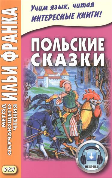 Франк И. (ред.) Польские сказки