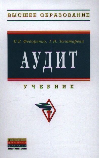 Федоренко И., Золотарева Г. Аудит. Учебник аудит учебник 4 издание