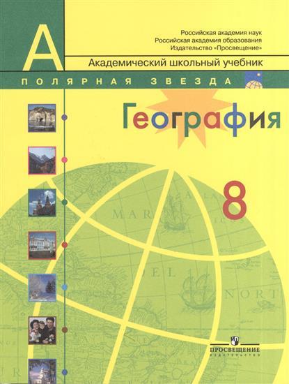 География России. 8 класс. Учебник для общеобразовательных учреждений. 4-е издание