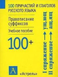 100 причастий и глаголов русского языка