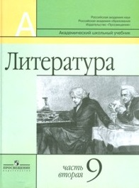 Литература 9 кл Учебник ч.2 / 2тт