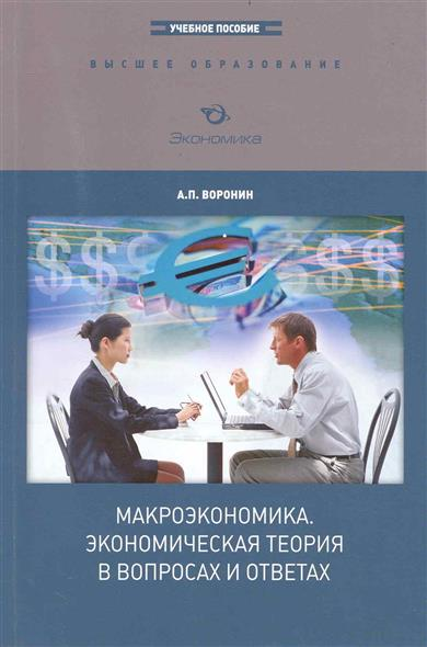 Макроэкономика Экономическая теория в вопросах и ответах