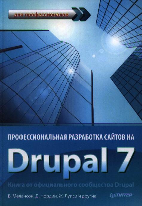 Мелансон Б., Нордин Д., Луиси Ж. и др. Профессиональная разработка сайтов на Drupal 7 д н колисниченко drupal 7 руководство пользователя