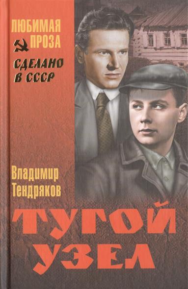 Тендряков В. Тугой узел тендряков в весенние перевертыши повесть
