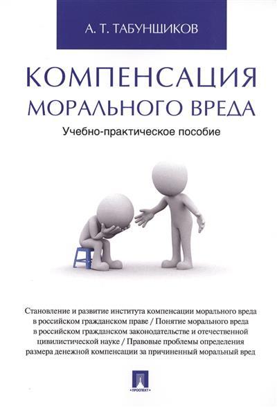 Компенсация морального вреда. Учебно-практическое пособие