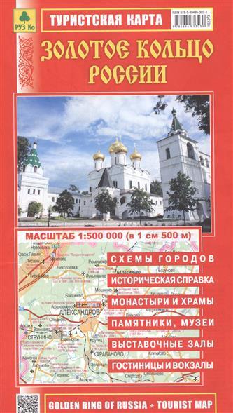 Золотое кольцо России. Туристская карта (масштаб 1:500000)