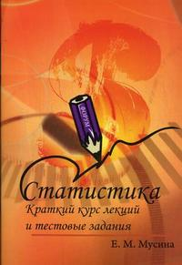 Сидоренко М. Статистика Сидоренко