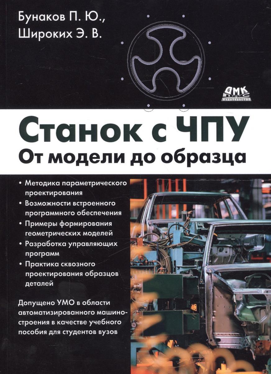 Бунаков П., Широких Э. Станок с ЧПУ. От модели до образца
