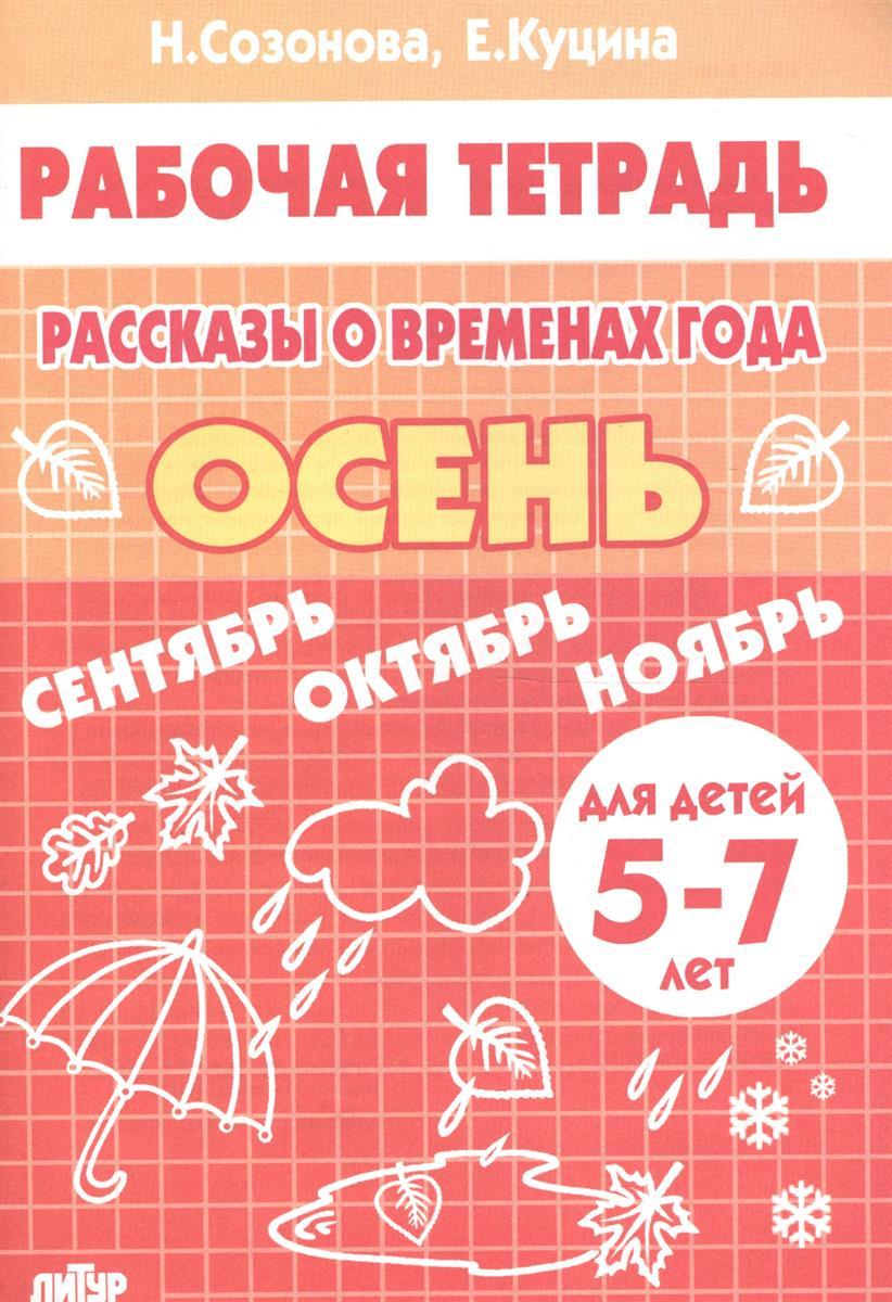 Рассказы о временах года Осень Р/т