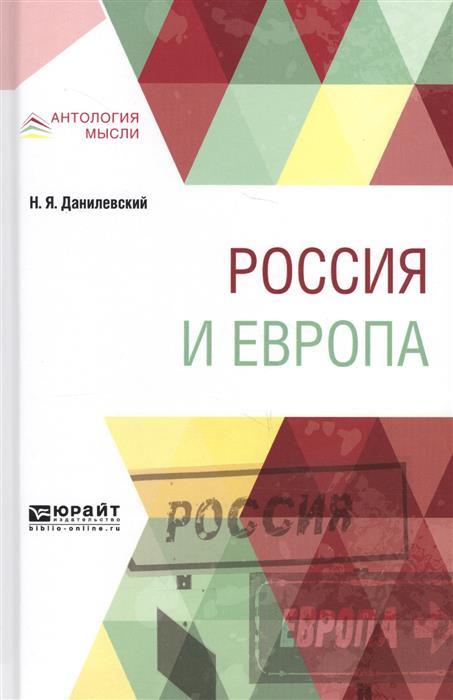 Данилевский Н. Россия и Европа бордачев т новый стратегический союз россия и европа перед вызовами 21в