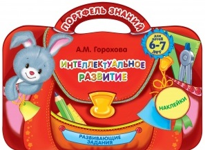 Горохова А. Интеллектуальное развитие. 6-7 лет эксмо интеллектуальное развитие для детей 6 7 лет
