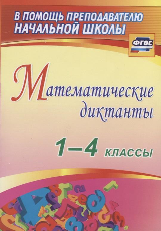 Математические диктанты. 1-4 классы.
