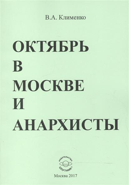 Октябрь в Москве и анархисты