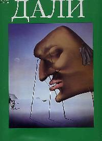 Серна Р.-Г. де ла Альбом Дали де ла бедуайер камилла растения