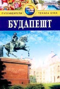 Джеймс Л. Будапешт Путеводитель