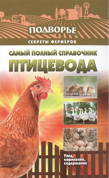 Самый полный справочник птицевода. Уход, кормление, содержание