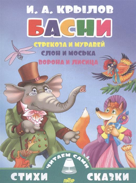 Крылов И. Басни: Стрекоза и Муравей. Слон и Моська. Ворона и Лисица. Для самостоятельного чтения. Крупный шрифт. Слова с ударениями махаон книга слон и моська с 6 лет