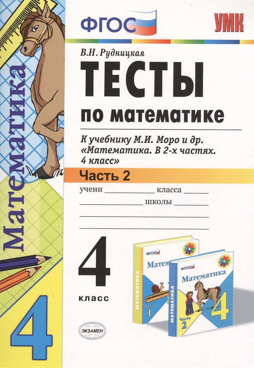Рудницкая В. Тесты по математике. 4 класс. Часть 2. К учебнику М.И. Моро и др. Математика. 4 класс. В 2-х частях математика 4 класс в 2 х частях часть 2 учебник фгос