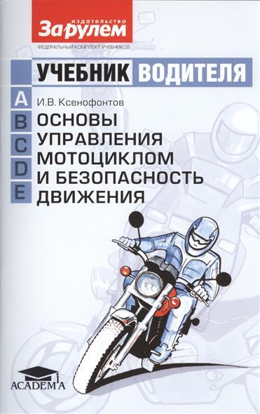 Основы управления мотоциклом и безопасность движения. Учебник водителя категории A
