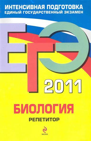 Материалы фипи по биологии егэ-2011