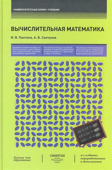 Пантина И., Синчуков А. Вычислительная математика Учебник пантина и синчуков а вычислительная математика учебник