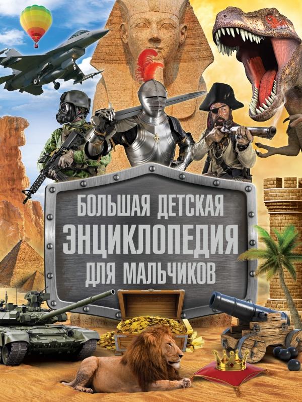 Большая детская энциклопедия для мальчиков конн иггульден энциклопедия для мальчиков опасно невозможно оторваться