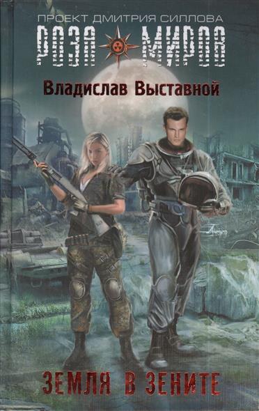 Выставной В. Земля в зените выставной в кремль 2222 ярославское шоссе