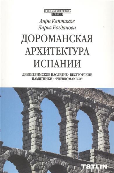Дороманская архитектура Испании. Древнеримское наследие. Вестготские памятники.