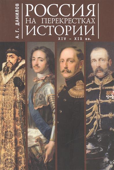 Россия на перекрестках истории XIV - XIX вв.