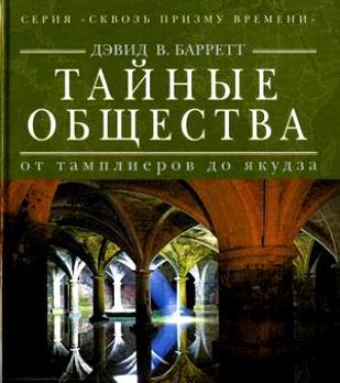 Барретт Д. Тайные общества: от тамплиеров до якудза
