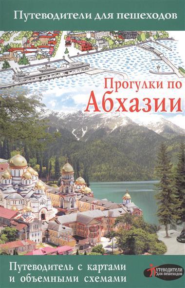 Головина Т. Прогулки по Абхазии прогулки по казани