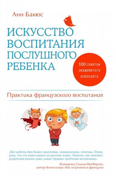Искусство воспитания послушного ребенка. Практика французского воспитания