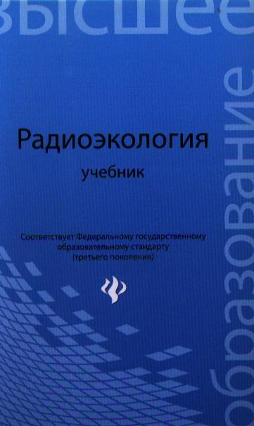 Давыдов В., Бураева Е., Зорина Л. и др. Радиоэкология. Учебник для вузов цена