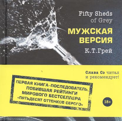 все цены на Грей К. Fifty Sheds of Grey. Мужская версия онлайн