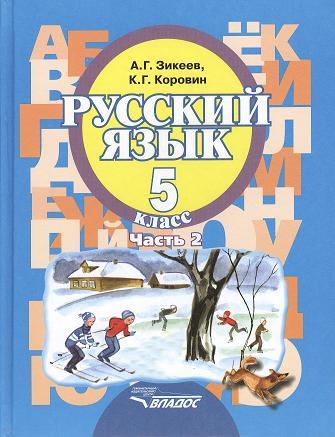 Русский язык. Учебник для 5 класса специальных (коррекционных) образовательных учреждений II вида. В двух частях. Часть 2