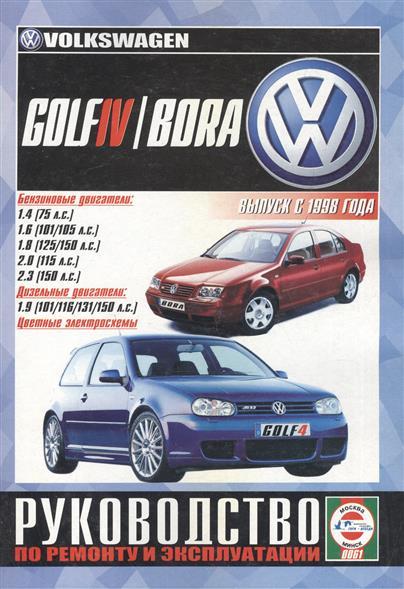 Гусь С. (сост.) Volkswagen Golf IV / Bora. Руководство по ремонту и эксплуатации. Бензиновые двигатели. Дизельные двигатели. Выпуск с 1998 года volkswagen golf iv golf variant руководство по эксплуатации ремонту и техническому обслуживанию