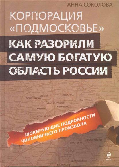 Корпорация Подмосковье Как разорили самую богатую область России