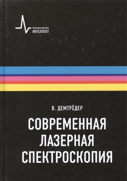 Демтредер В. Современная лазерная спектроскопия