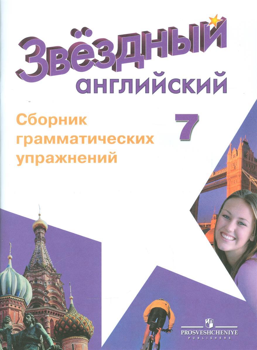 Смирнов А. Starlight. Английский язык. 7 класс. Сборник грамматических упражнений