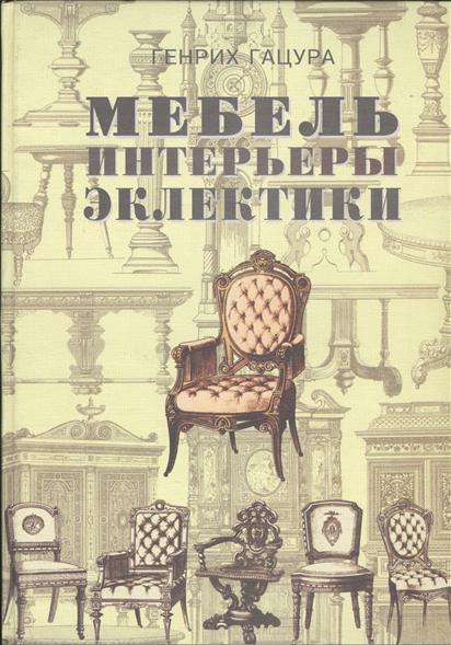 Мебель и интерьеры периода эклектики 1851-1899. Поиск нового стиля